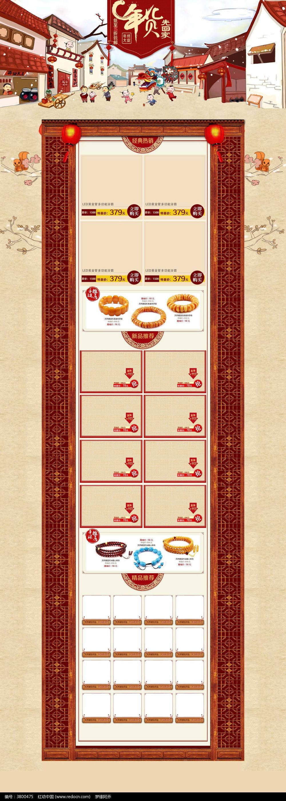 淘宝春节年货先回家首页装修模板图片
