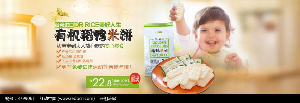 淘宝婴儿食品产品海报