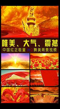 震撼中华正能量视频素材 mov