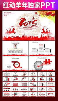 中国风2015年公司年会PPT模板 pptx