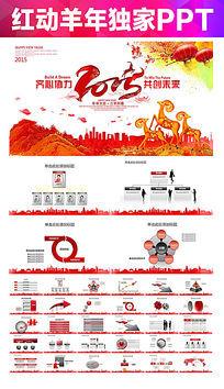 中国风2015新年羊年春节PPT模板