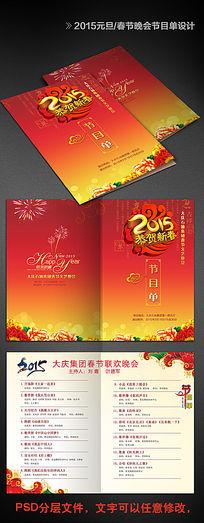2015羊年春节晚会节目单PSD