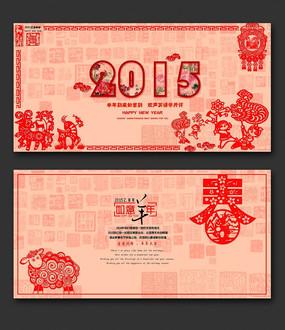 2015羊年剪纸公司明信片psd源文件
