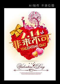 2月14情人节促销海报设计