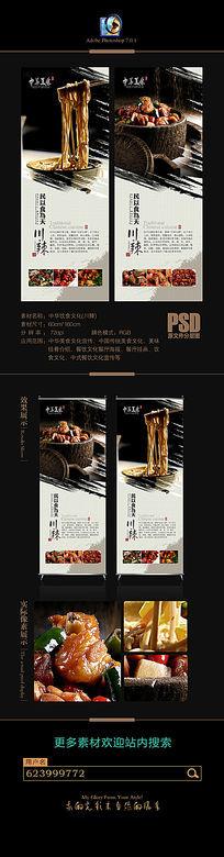 川辣饮食文化X展架设计