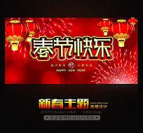 春节快乐海报设计图片