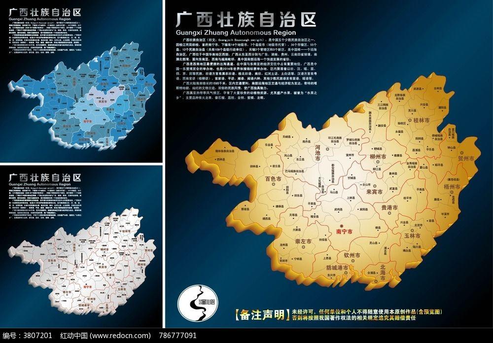 广西壮族自治区地图矢量素材