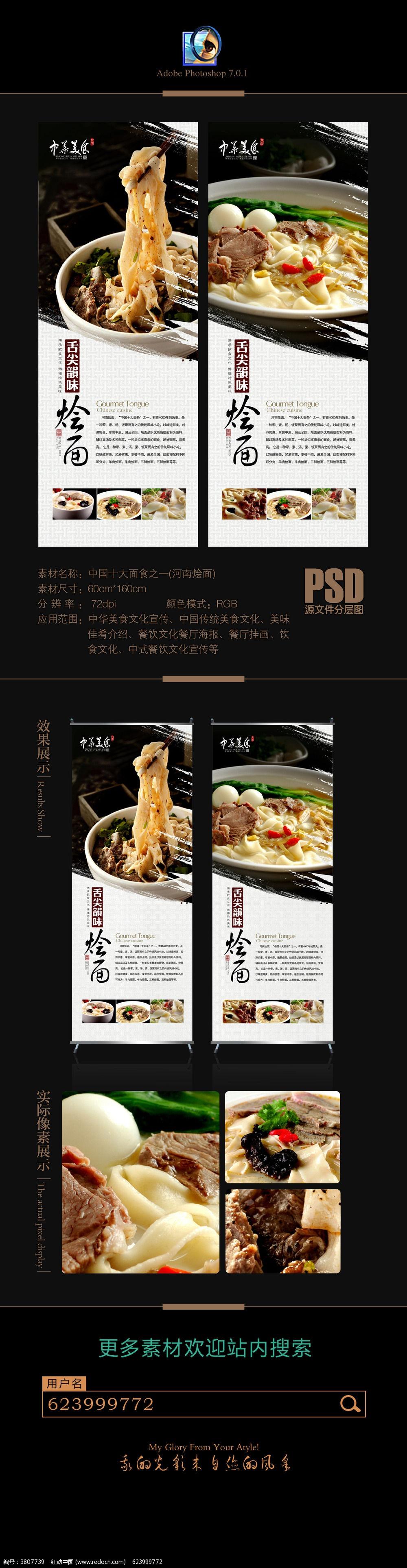 河南烩面文化x展架设计图片