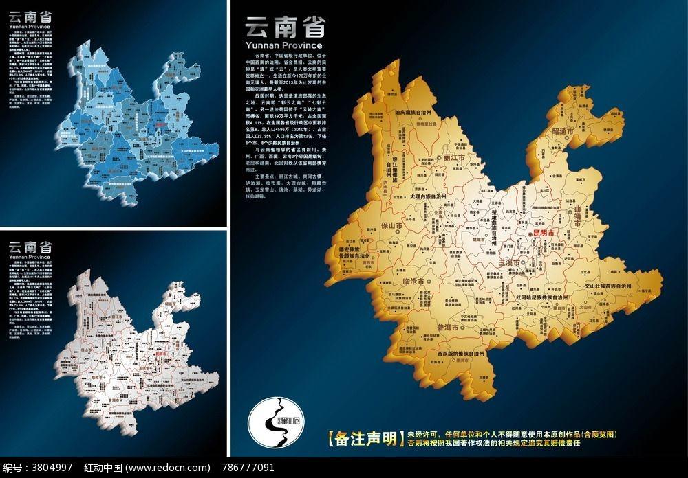 云南省行政区地图矢量图片