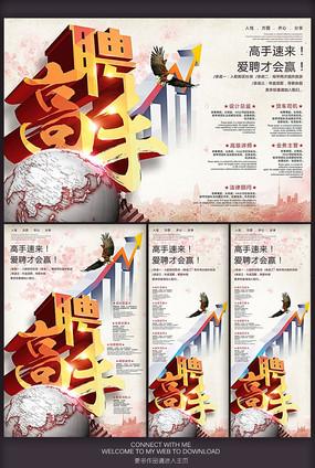 招聘简章海报广告 PSD