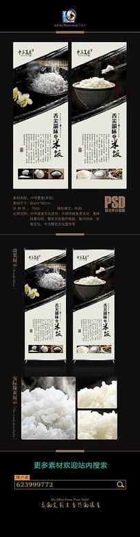 中国传统美食米饭文化X展架设计
