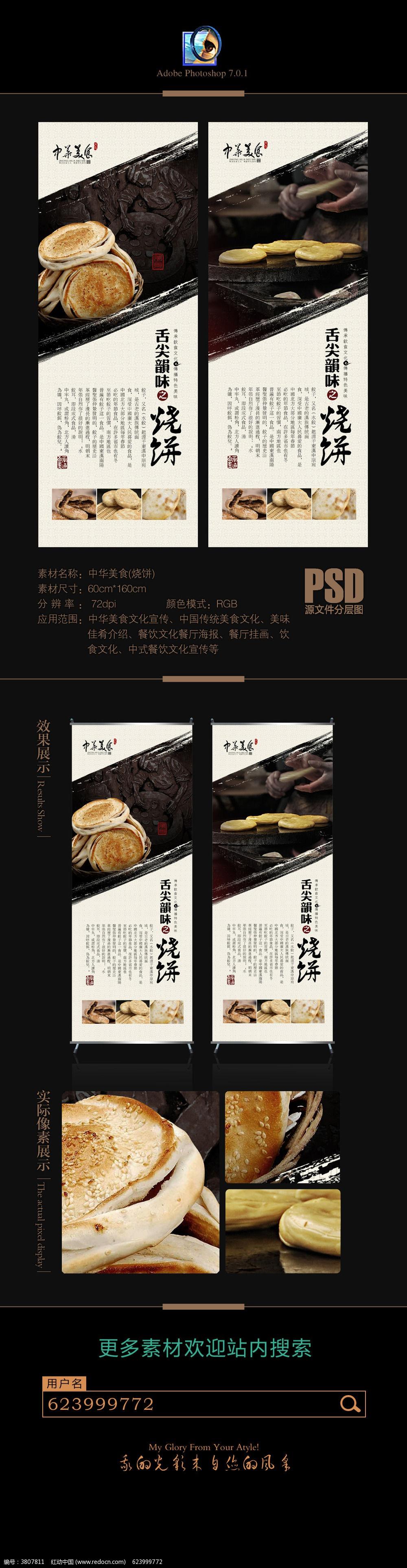 中国传统美食烧饼文化x展架设计图片