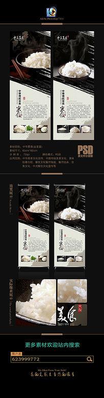 中国美食文化米饭X展架设计