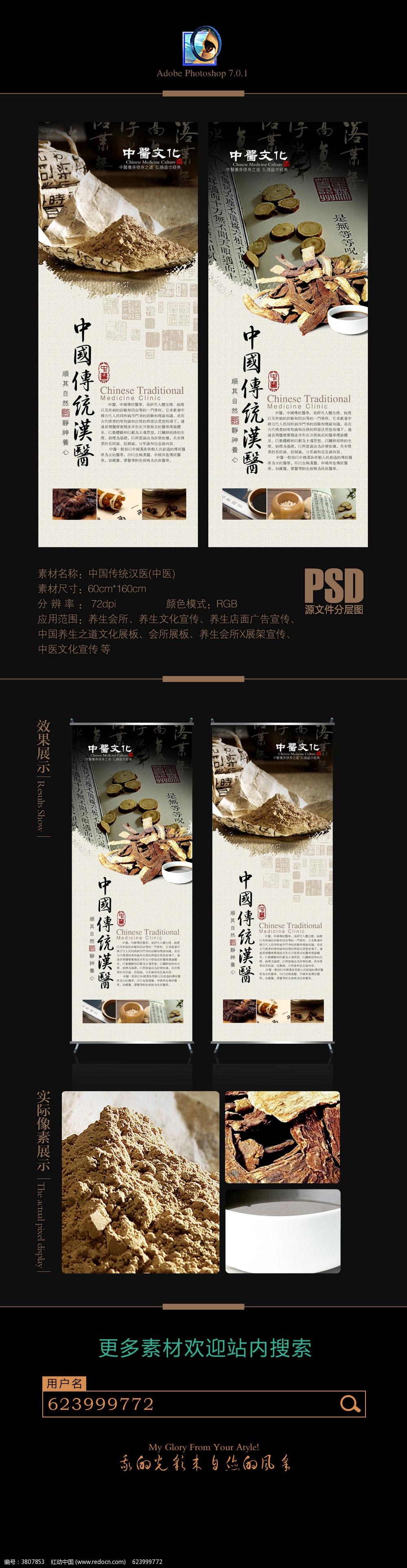 海报设计/宣传单/广告牌 x展架|易拉宝背景 中国中医文化x展架设计