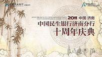 竹剪影中国风祥云地产周年背景