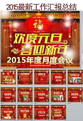 2015公司欢度元旦总结表彰大会ppt
