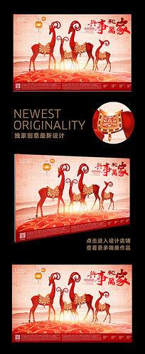 2015家和万事兴阖家团圆宣传海报