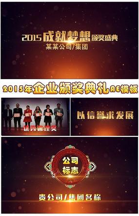 2015年企业公司颁奖典礼晚会AE模板