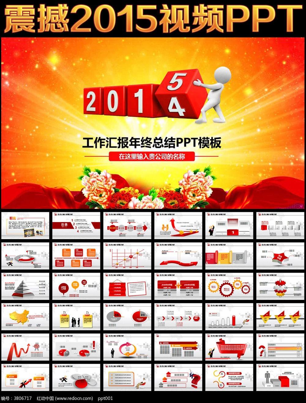 结 新年计划 开门红ppt 2015年 年度计划 2015 业绩 新年 春节 元旦