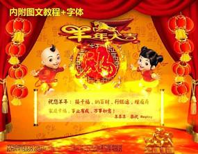 2015年羊年中国红喜庆flash贺卡