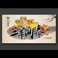 2015三羊开泰春节展板