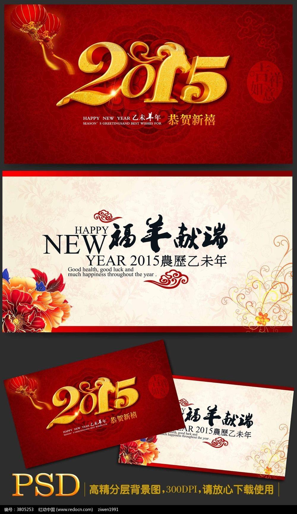 2015羊年春节明信片图片