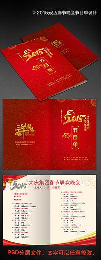 2015羊年春节晚会节目单PSD模板