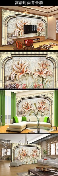 3D立体拱门浮雕百合客厅电视背景墙