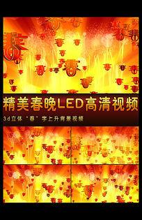 """3d立体""""春""""字上升春节晚会背景视频素材"""