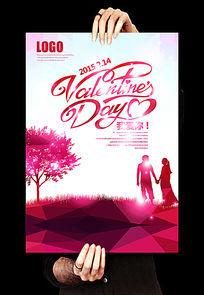 11款 浪漫情人海报设计PSD下载