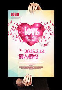 创意爱心2月14情人节海报