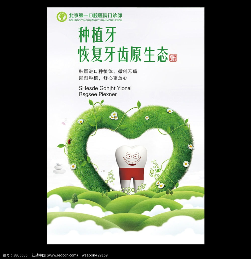 创意韩国风牙科种植牙宣传展板psd下载