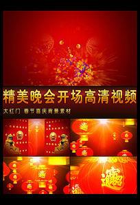 春节晚会视频LED背景素材