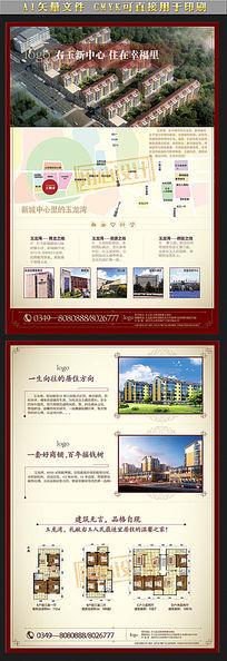 高档房地产项目DM单页版式
