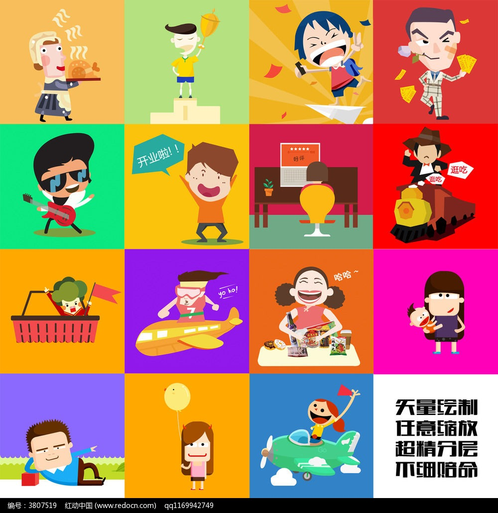 各类卡通psd人物矢量图素材下载