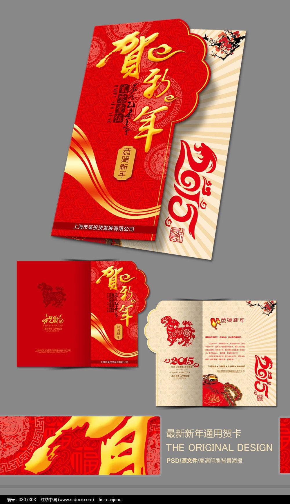 古典中国风新年贺卡