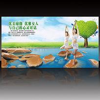 韩国风瑜伽动作宣传标语展板PSD模板下载
