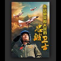 空军部队宣传海报