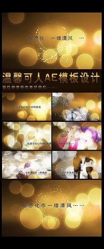 浪漫温馨AE相册求婚视频展示
