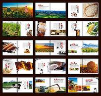 农业画册模板