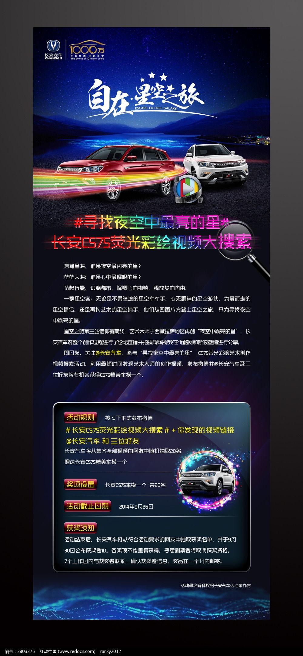 您当前访问作品主题是汽车营销活动宣传微薄配图,编号是3803375,文件