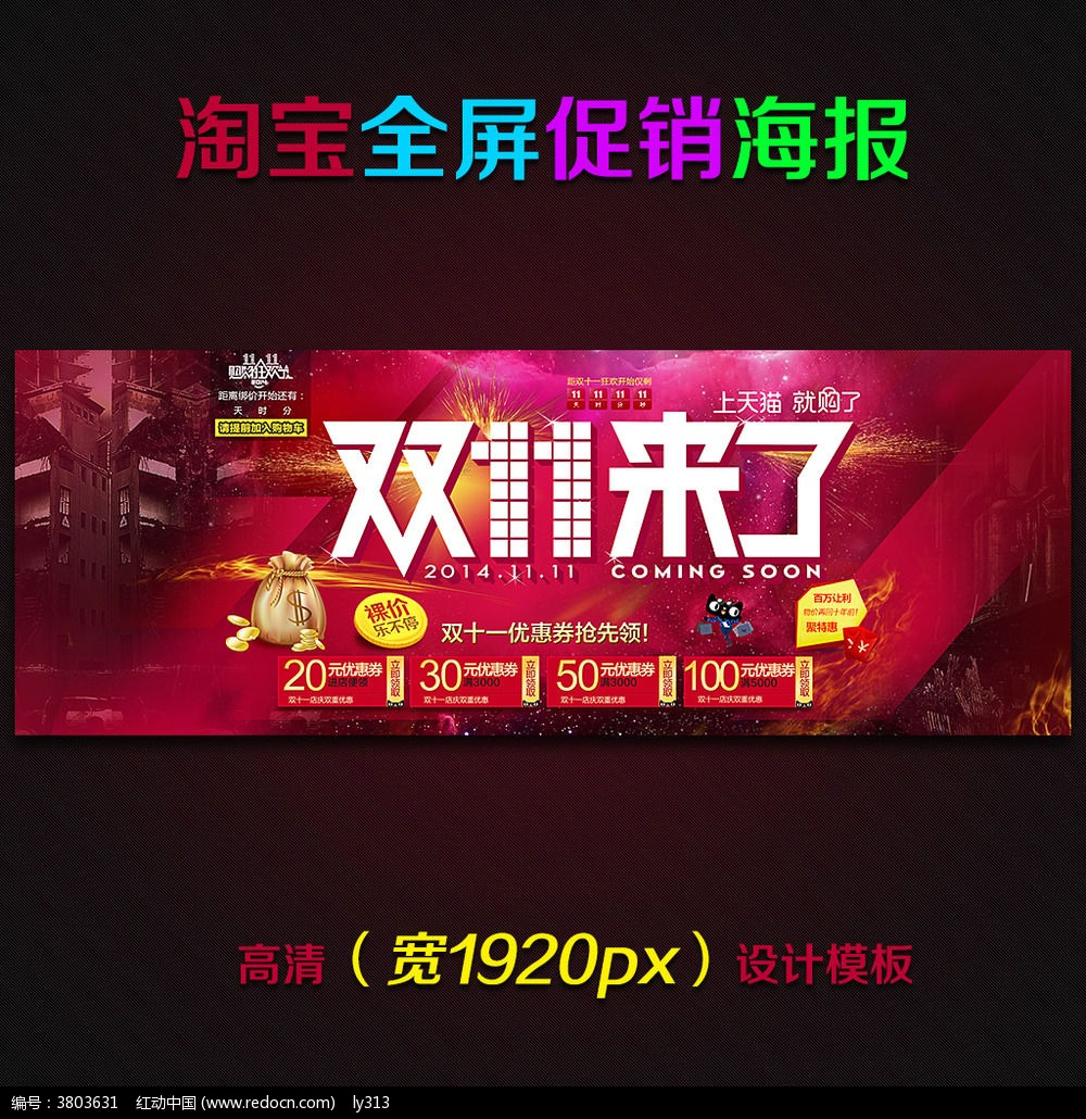 淘宝双11大促活动店铺装修海报