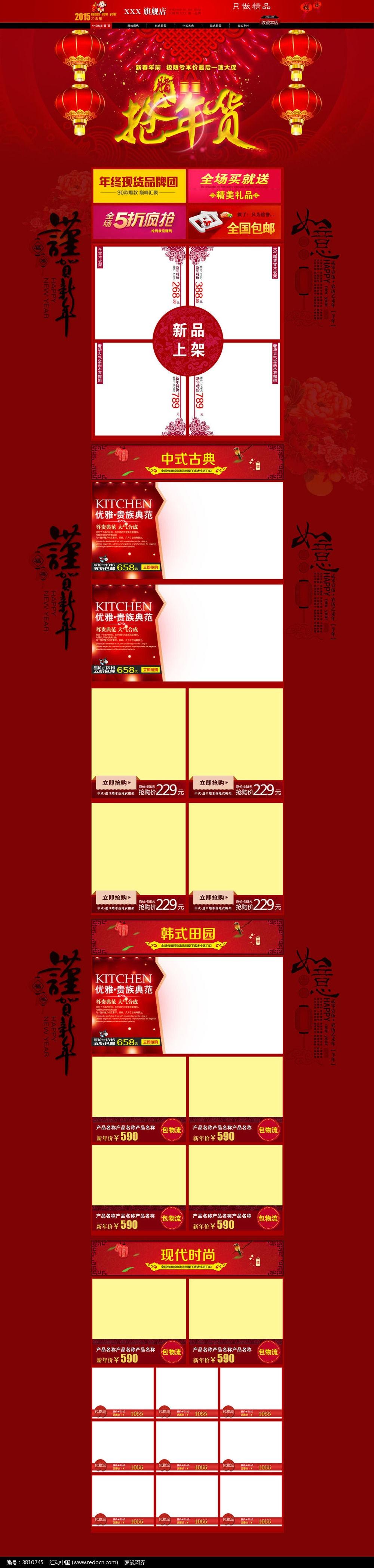 淘宝新年春节家具首页装修模板