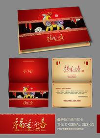 形象羊春节贺卡