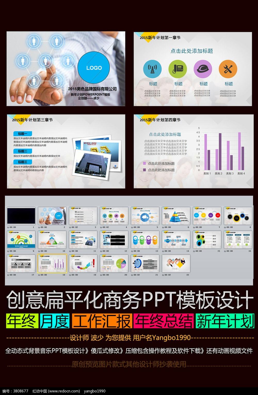 新年计划ppt模板下载