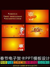 羊年春节电子贺卡PPT设计