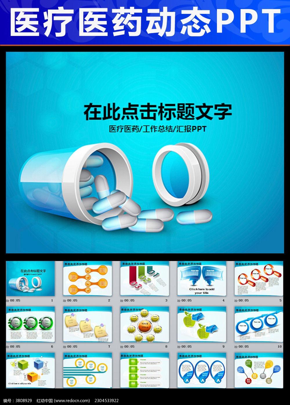 8款 医疗卫生医院医生护士PPT模板素材下载