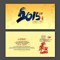 中国风2015年新年明信片