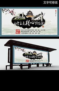 中国风社会主义核心价值观公交车站牌广告