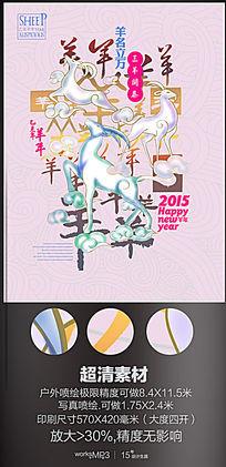 2013新年手绘海报